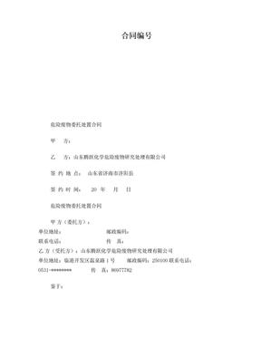 危废合同 新版.doc