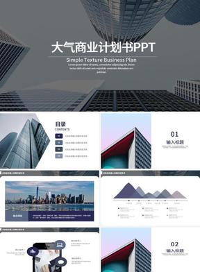 大气都市风商业计划书PPT.pptx