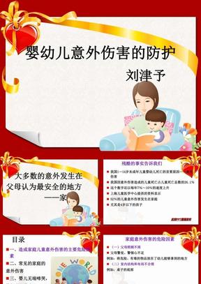 婴幼儿意外伤害的防护.ppt