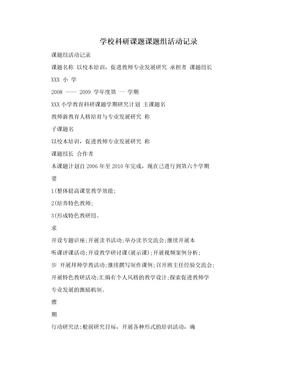 学校科研课题课题组活动记录.doc