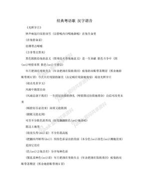 经典粤语歌 汉字谐音.doc