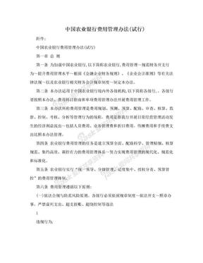 中国农业银行费用管理办法(试行).doc