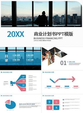 201X商业计划书PPT模版.pptx