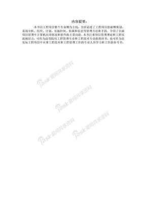 工程项目管理-东南大学成虎.doc