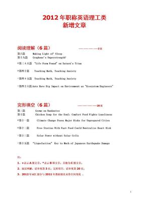 2012年职称英语理工类新增文章(带习题翻译).doc