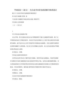毕业设计(论文)-全自动书本打包机的推书机构设计.doc