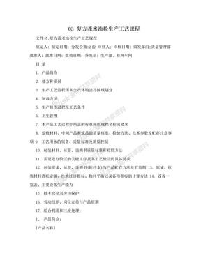 03 复方莪术油栓生产工艺规程.doc