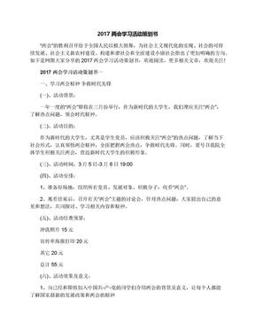 2017两会学习活动策划书.docx