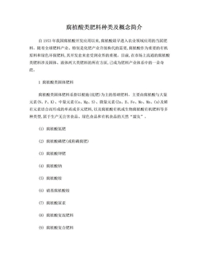 腐殖酸类肥料种类及简介.doc