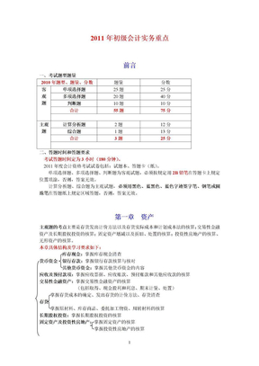 初级会计实务_重点.doc