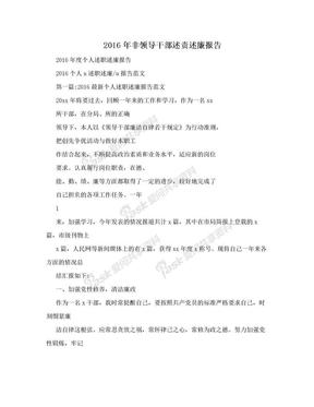 2016年非领导干部述责述廉报告.doc