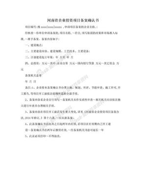 河南省企业投资项目备案确认书.doc