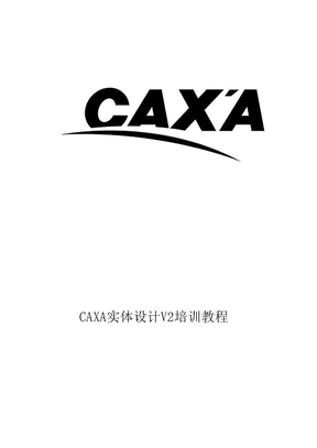 CAXA实体设计V2培训教程上.doc
