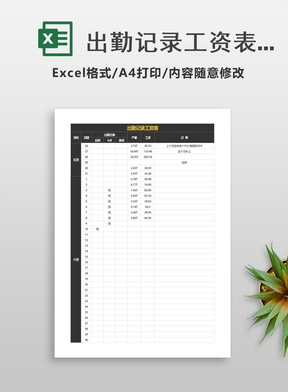 出勤记录工资表excel文档.xls