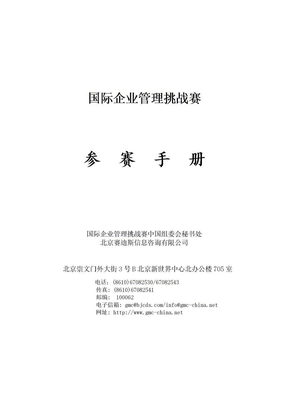 GMC参赛手册(中文版).doc