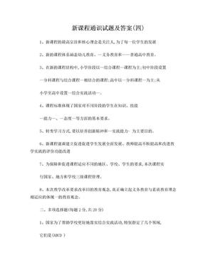 新课程通识试题及答案(四).doc