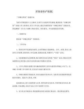 巾帼文明岗创建目标.doc