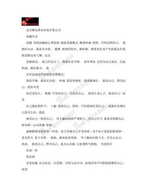 生命的重建问题列表(完全版).doc