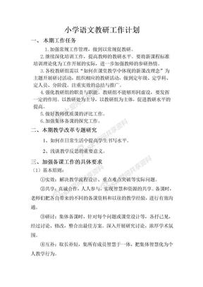 小学语文教研工作计划.doc