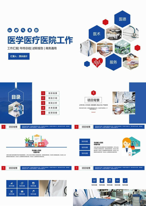 医学医疗医院公司创业融资计划PPT 222.pptx