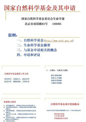 国家基金申请(基金委员会生命学部).ppt