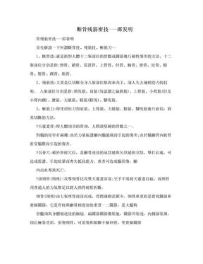 断骨残筋密技---邵发明.doc