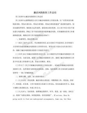 廉洁风险防控工作总结.doc
