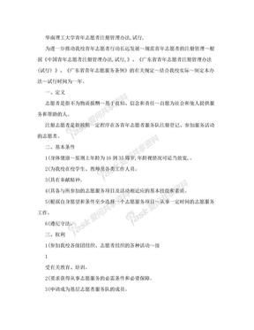 华南理工大学青年志愿者注册管理办法(试行).doc