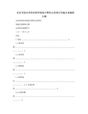 认证考试山西省农村环境连片整治示范项目实施方案编制大纲.doc