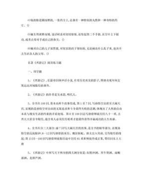 七上名著《朝花夕拾》《西游记》复习题.doc
