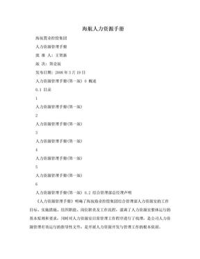 海航人力资源手册.doc
