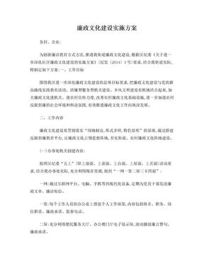 廉政文化建设方案.doc