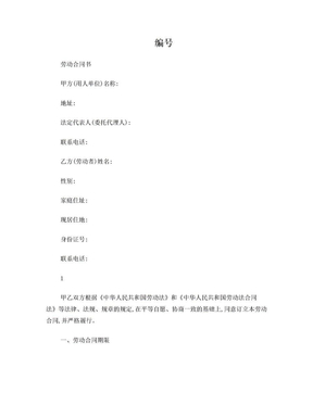 传媒公司员工劳动合同.doc