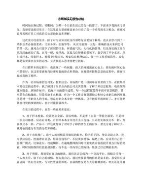 市场部实习报告总结.docx