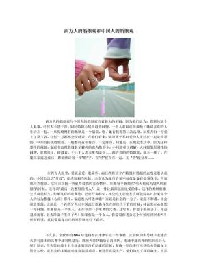西方人的婚姻观和中国人的婚姻观.doc