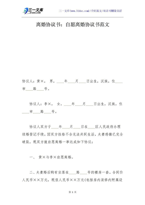 离婚协议书:自愿离婚协议书范文.docx