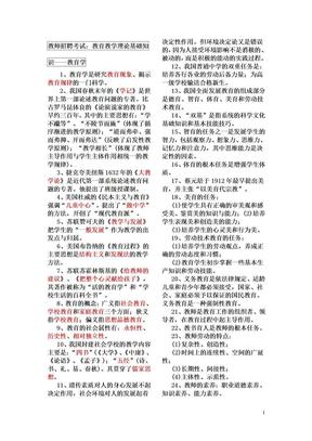 教育理论基础知识(打印).doc