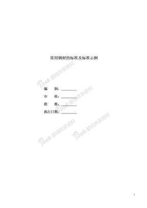 常用钢材的标准及标准示例.doc
