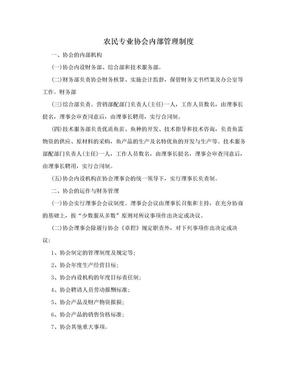 农民专业协会内部管理制度.doc
