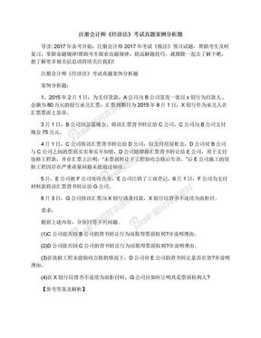 注册会计师《经济法》考试真题案例分析题.docx