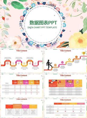 花环鲜艳明快数据图表ppt模板.pptx