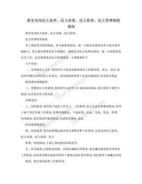 落实党内民主选举、民主决策、民主监督、民主管理制度情况.doc