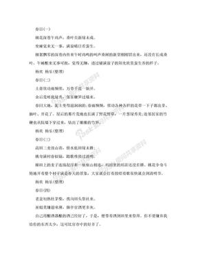 范成大《四时田园杂兴》解读[新版].doc