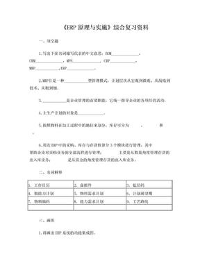 《ERP原理与实施》综合复习资料.doc
