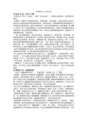 中国历史上八拜之交.docx