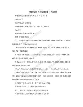 滇越金线莲快速繁殖技术研究.doc