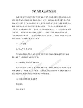 学校自然灾害类突发公共事件应急预案1.doc