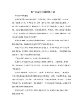 初中运动会体育训练计划.doc