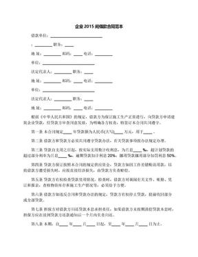 企业2015间借款合同范本.docx