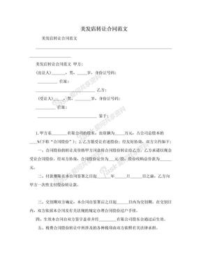 美发店转让合同范文.doc